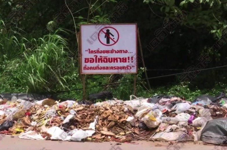 """May you be damned!"" – Locals ignore sign urging them to stop throwing litter 