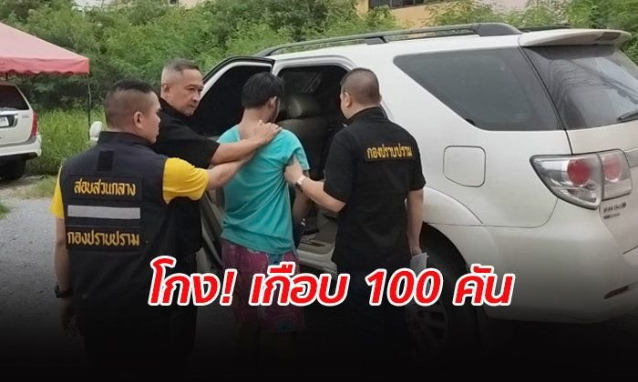 Busted! Thai man bought nearly 100 vehicles on HP then pawned them | Samui Times