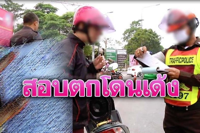 Traffic police face transfer if they don't know the law | Samui Times