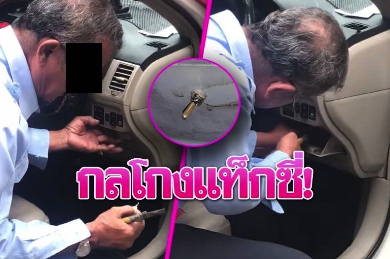 """Swindling cabby story goes viral after discovery of """"Turbo Switch"""" under the dash   Samui Times"""