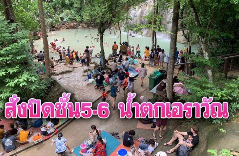 Erawan waterfall fully open again after injuries to tourists cause one day closure | Samui Times