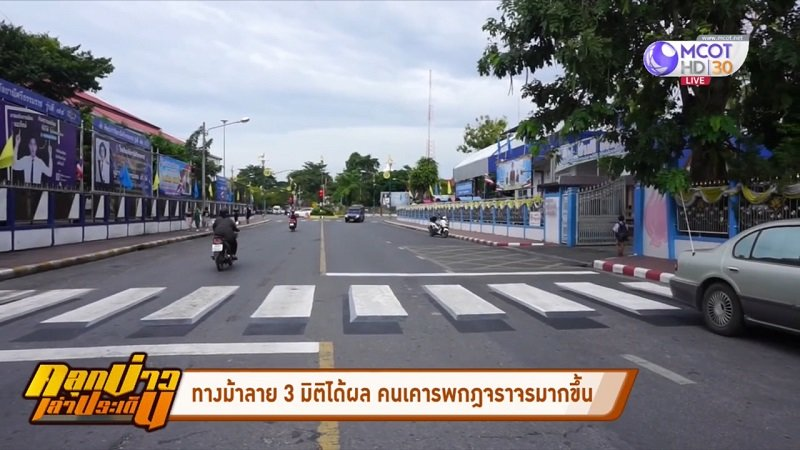 3D Zebra Crossing making a difference contrary to social media claims, says director | Samui Times