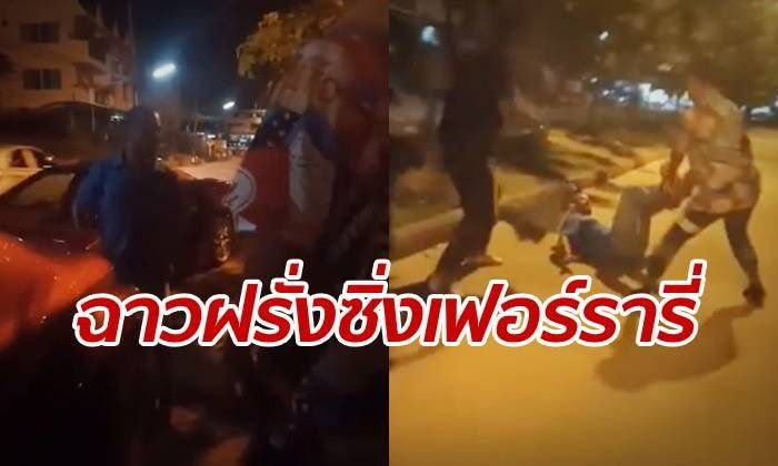 """Farang in a Ferrari"" – faces charges for assaulting Thai woman after car collision 
