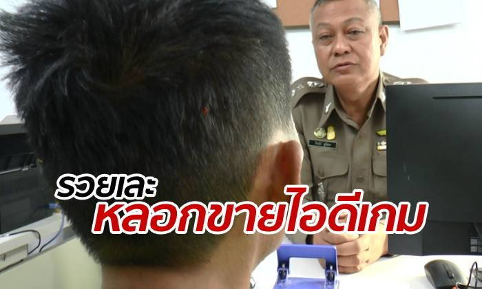 """Nasty Gamer"" no match for the Thai police! 