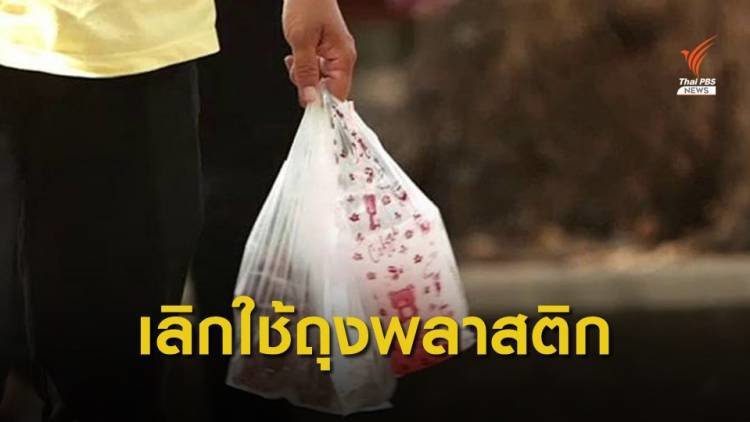 Plastic bags: No more from the start of 2021 | Samui Times