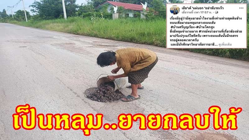 Way to go! Gran is potty about potholes!   Samui Times
