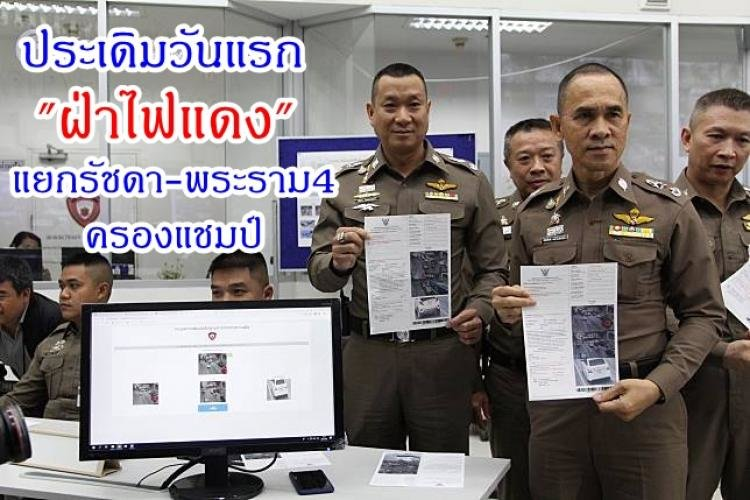 Red light cameras in Bangkok: 538 caught on first day of operation | Samui Times
