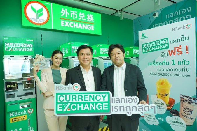 Kasikornbank launches automated currency exchange machines | Samui Times
