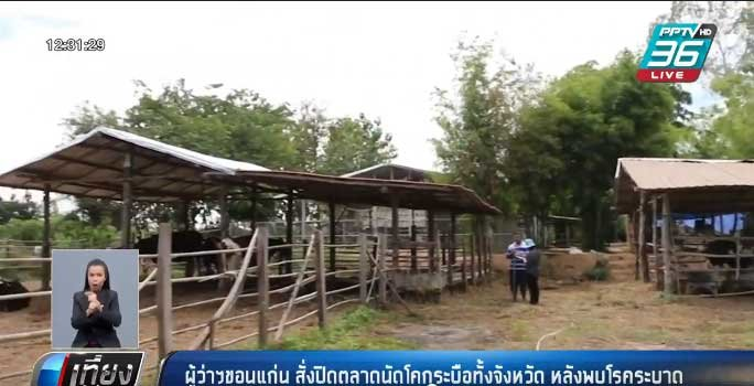 Cattle markets closed throughout Khon Kaen after outbreak of Foot and Mouth disease | Samui Times