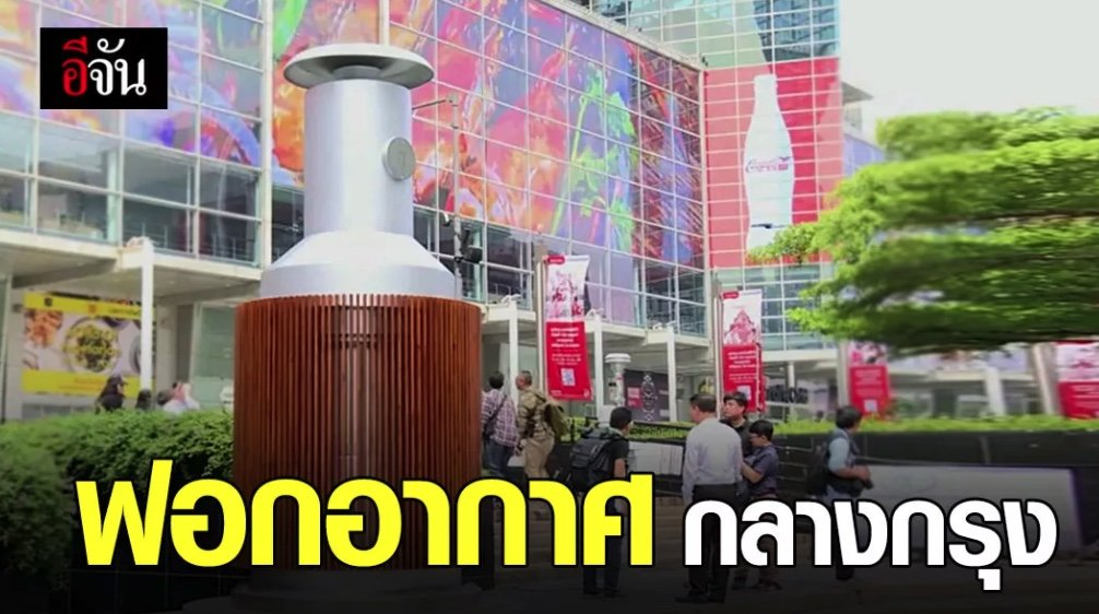 Giant air cleaner set up outside Central World in Bangkok | Samui Times