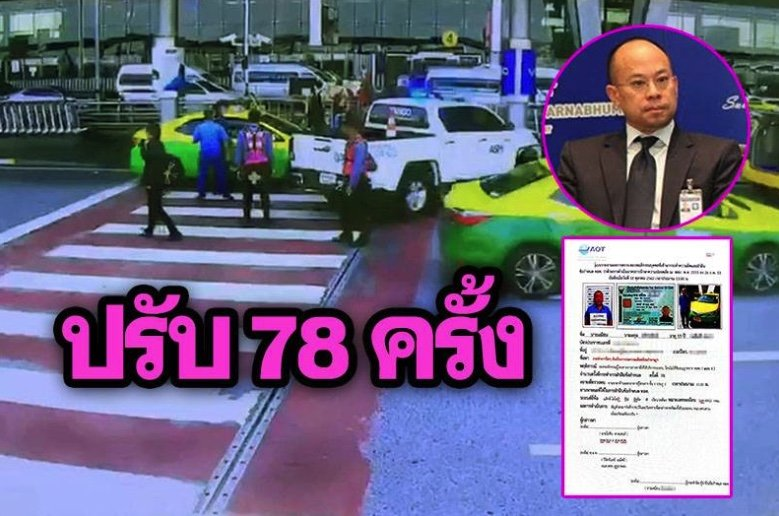"""""""Lying"""" taxi driver's 78th airport offence – but the fine is only 200 baht! 