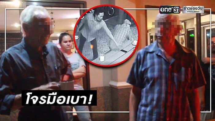 Thief steals Brit pensioner's phone from behind his back | Samui Times
