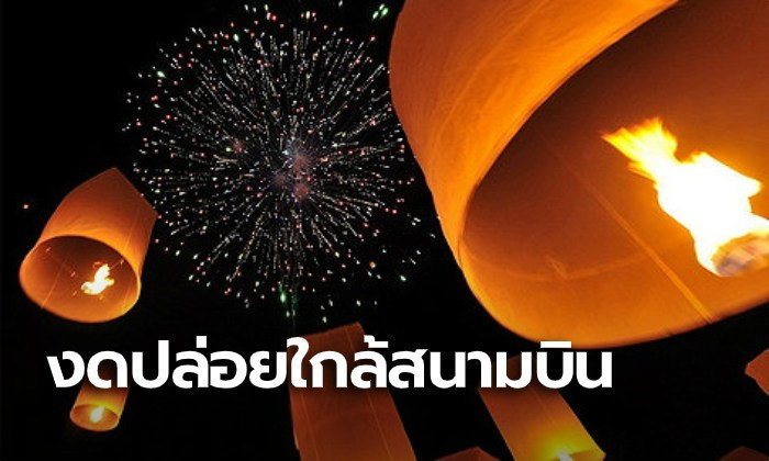 CAAT asks Thais not to set off lanterns near airports | Samui Times