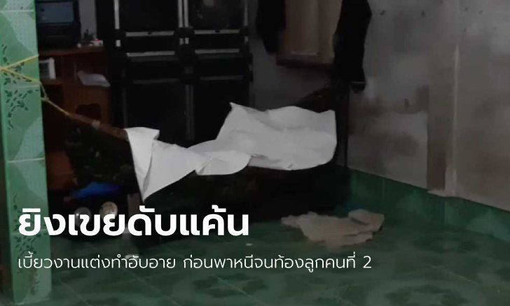 Thai father in loss of face over wedding shoots son-in-law in front of pregnant daughter | Samui Times