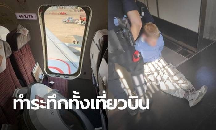 "Panic on Chiang Mai to Bangkok flight as ""crazed foreigner"" opens emergency door 