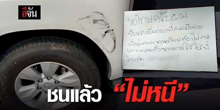 Thai honesty: Man praised for leaving note about accident | Samui Times
