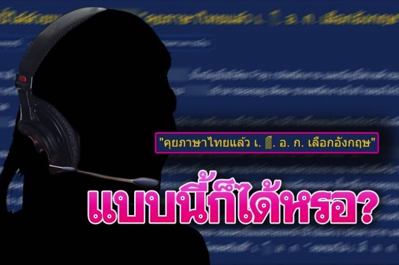 Leading bank messes up! Unwittingly uses offensive language to Thai speaking foreign customer | Samui Times