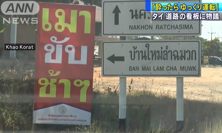 """Drive slowly if drunk"" – New Year Thai road sign stuns the Japanese 