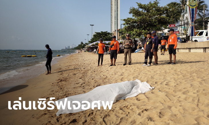 Wind surfer discovers corpse floating off Jomtien beach | Samui Times