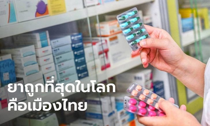 Stunning! Thailand cheapest place for medicines in the world, says survey | Samui Times