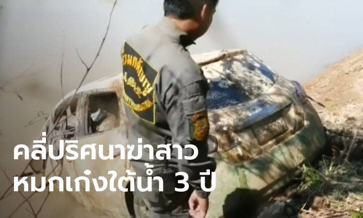 Police face tough inquiry after discovery of sales woman in car submerged for 3 years | Samui Times